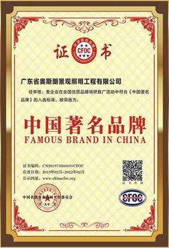 工程亮化中国著名品牌