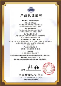户外亮化产品认证证书
